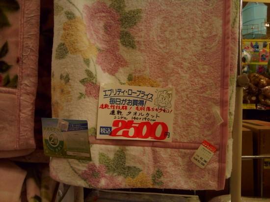 速乾タオルケット 2500円