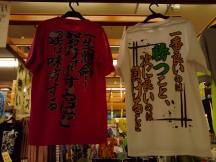 これぞ青春! メッセージプリントTシャツ!