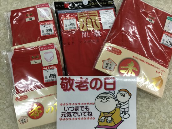 敬老の日のプレゼントに赤いパンツを!