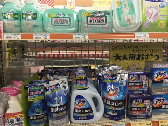 消臭、除菌商品は介護に必要です。