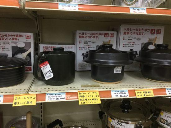 「あじわい」陶器製の鍋でお粥作り!
