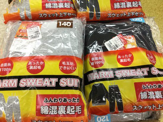 スエットスーツで過ごす秋冬。