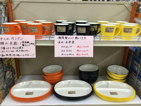 会津塗りの撥水食器で楽々お手入れ。