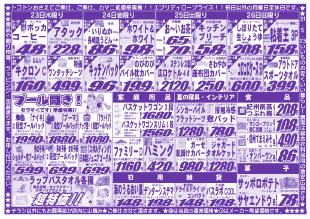 787b1cc142910 激安チラシ バラエティストア カマニ 吉川市