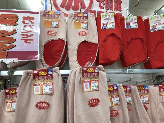 新年は縁起物「赤パン」で健康祈願!