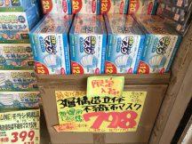 得用120枚入り不織布マスク798円!